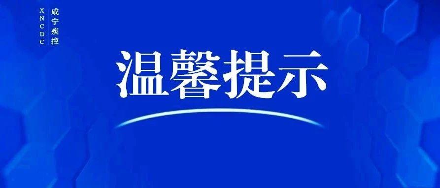 咸宁市疾控中心教您做好个人防护