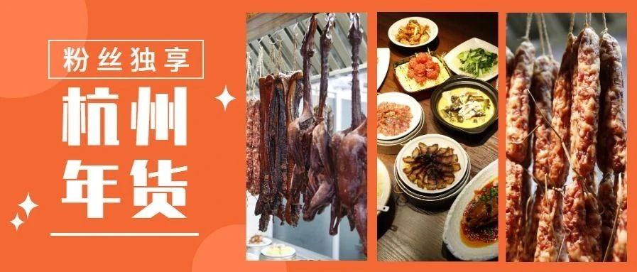 这家开了15年的杭帮菜馆,纯手工的香肠酱肉酱鸭儿,吸引老杭州一个星期要去三四天!你馋吗?