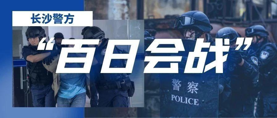 """长沙警方全面铺开严打整治""""百日会战""""专项行动"""
