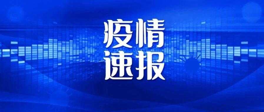 石家庄市1月24日新增确诊7例,行动轨迹公布