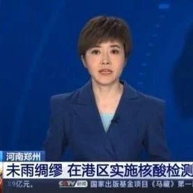 央视《24小时》:未雨绸缪 郑州市在航空港区举行核酸检测实战演练