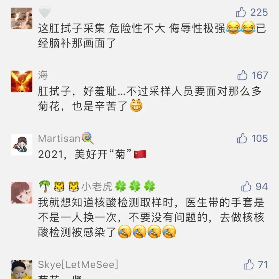 北京大兴核酸采样增加肛拭子!网友们羞涩了……