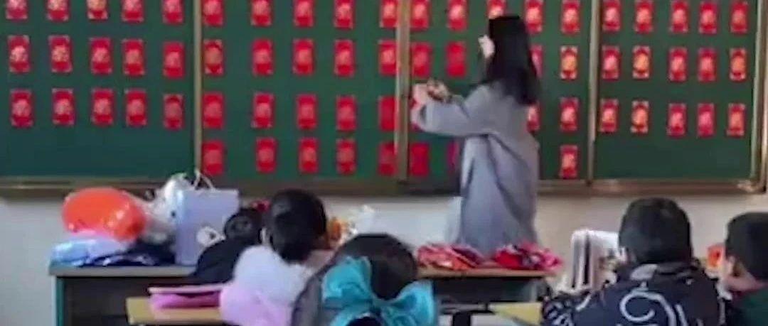 """老师为全班准备""""抽奖红包"""",网友:奖品不会是作业吧……"""