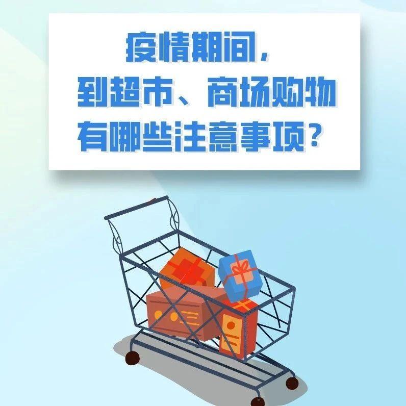 到超市、商场购物有哪些注意事项?