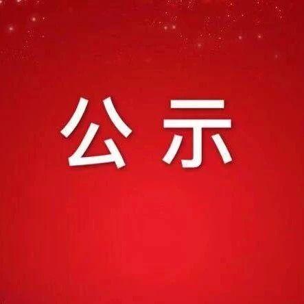 宁夏14人、5个集体拟获国家级表彰
