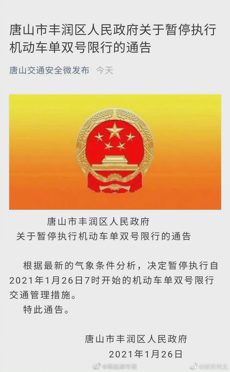 唐山丰润区暂停单双号限行!