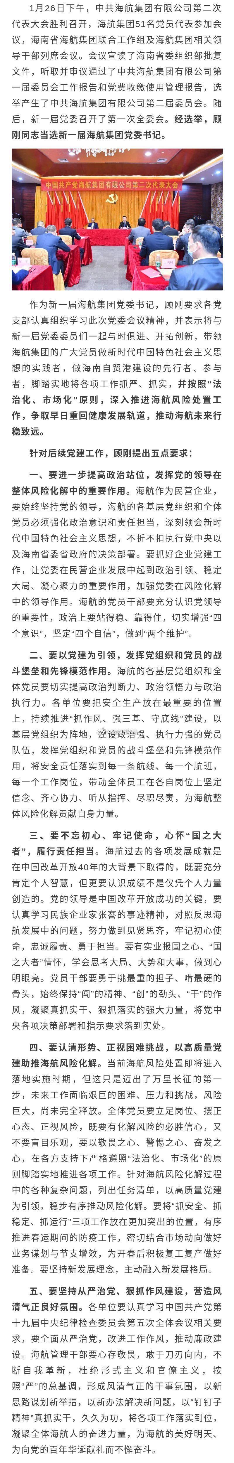 海口 顾刚当选新一届海航集团党委书记