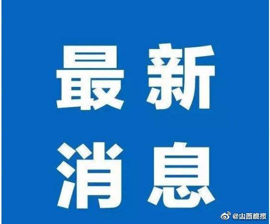 山西省晋中市榆次区重点区域第四次全员核酸检测全部阴性