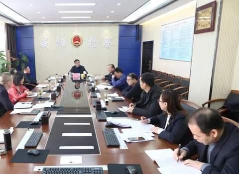 咸阳市检察院召开党组(扩大)会传达学习中省市重要会议精神