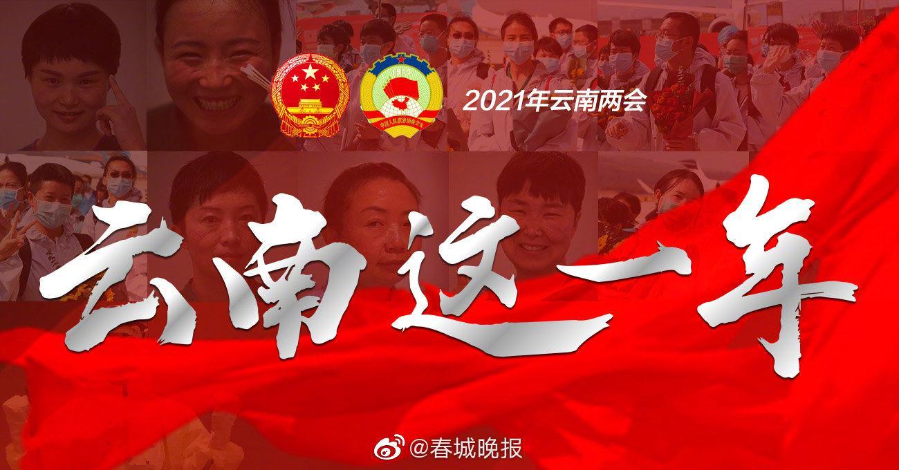 2020年云南接待游客5.29亿人次,实现旅游总收入6477亿元