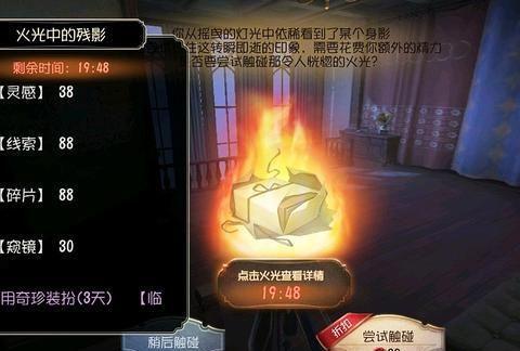 第五人格玩家摇到特殊奖励灯火,离蜘蛛花祭金皮又进了一步