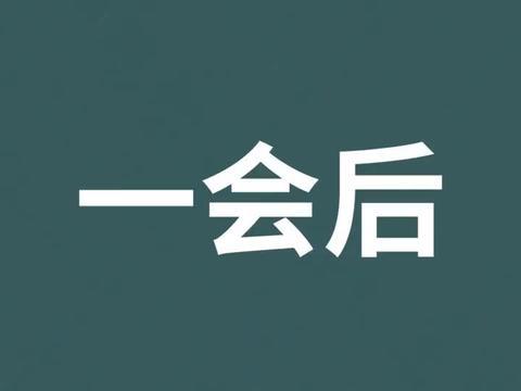【沙雕动画】社团招新记