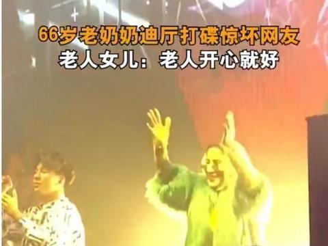 湖南66岁老太太白天摆摊卖臭豆腐,晚上在迪厅里蹦迪打碟