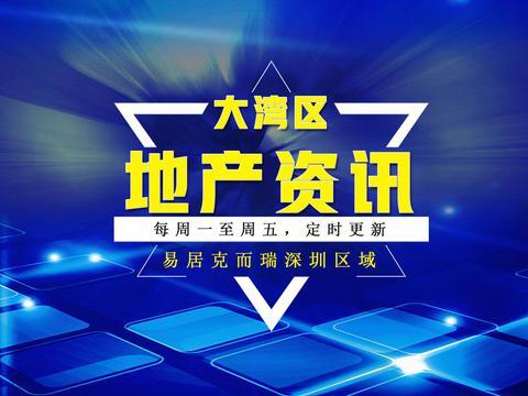 资讯速递:深圳、上海、合肥住建局发布相关政策、深广旧改…