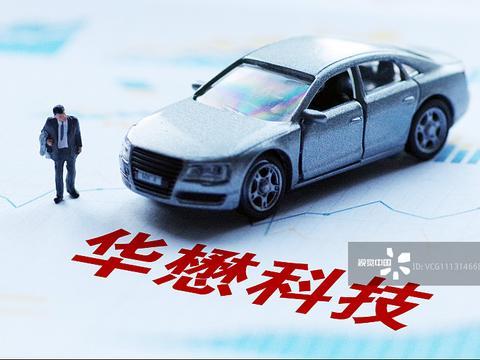 华懋科技账面仅8.05亿拟筹划8亿投资 2.5亿流向控股股东关联方