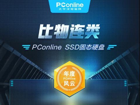 年度风云固态硬盘:大华 C900 PLUS 3D NAND SSD
