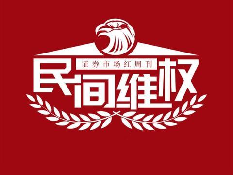 天海防务遭中国证监会立案调查