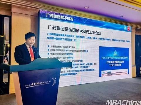 广药集团李楚源:疫情之下,全力推动创新型医药企业成长