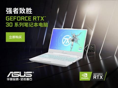 华硕天选2021新品正式发布,两款产品供君选择