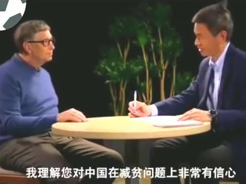 比尔盖茨眼中的中国:每年都有人说中国发展要触顶了