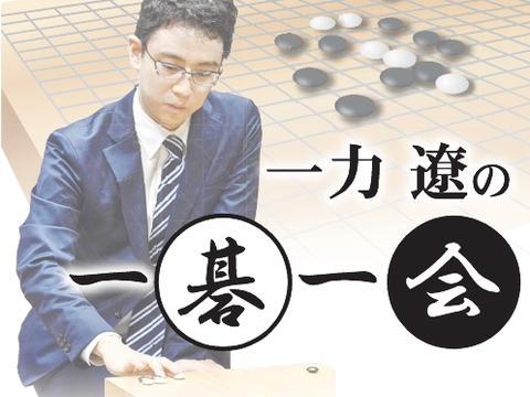日本棋闻 | 一力辽的一碁一会——日本棋手怎么升段?