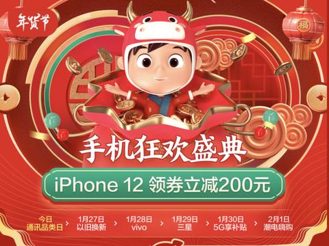京东年货节手机狂欢盛典来袭,以旧换新至高补贴3000元