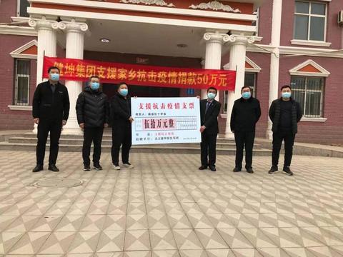 健坤集团捐款50万元,支援家乡威县抗击疫情