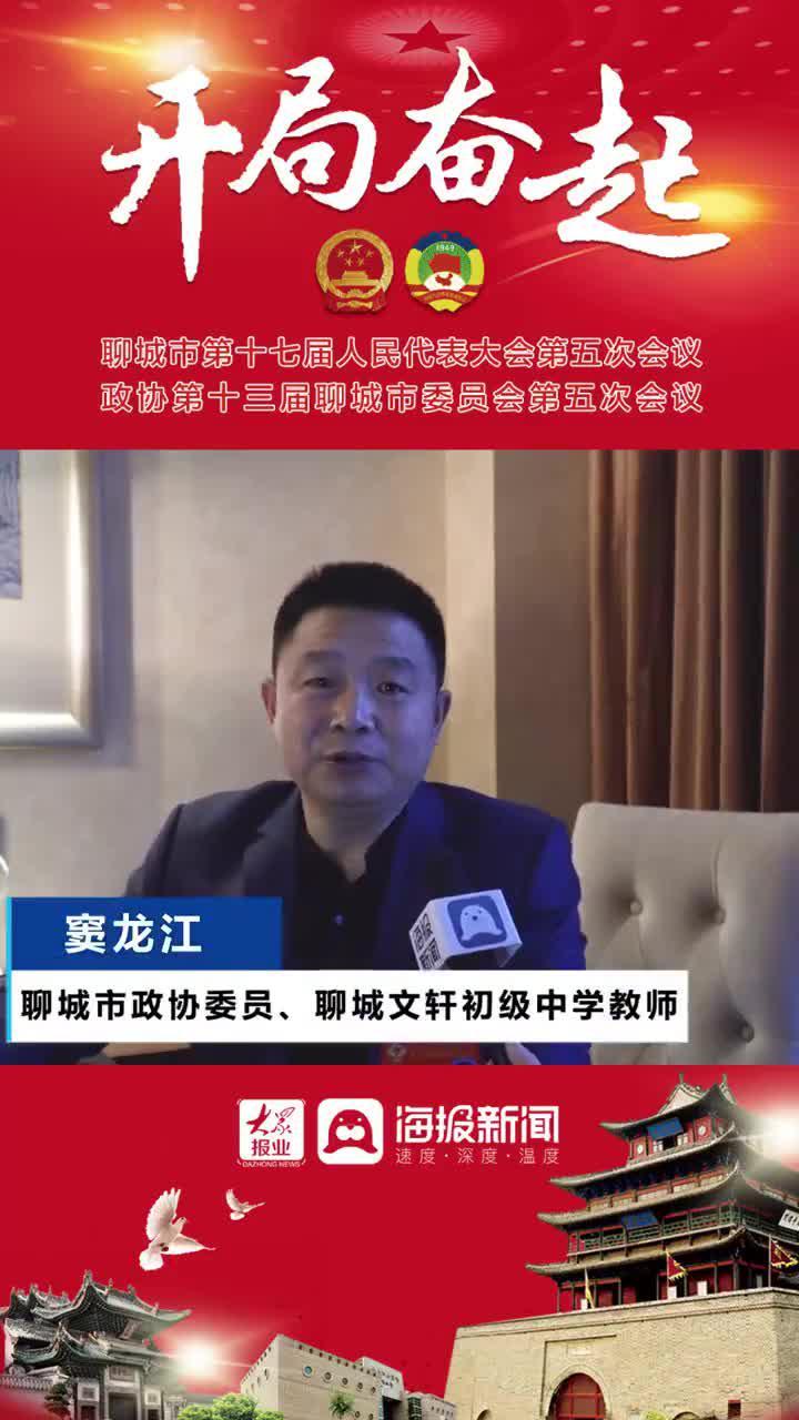 两会云客厅|政协委员窦龙江:开展全民阅读 建设书香水城