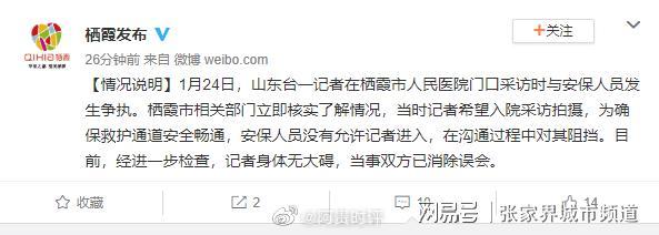 山东台女记者在医院采访被数人殴打 官方回应当事双方已消除误会?