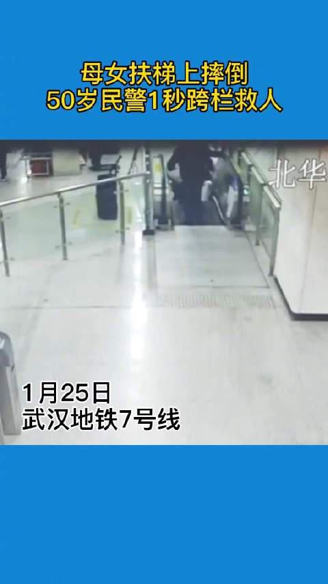 50岁民警武汉地铁飞身跨栏救人