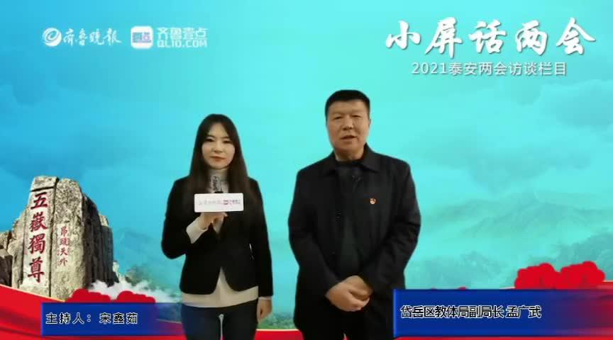 泰安小屏话两会 家校共育岱岳模式全省推广,教育城乡一体化发展