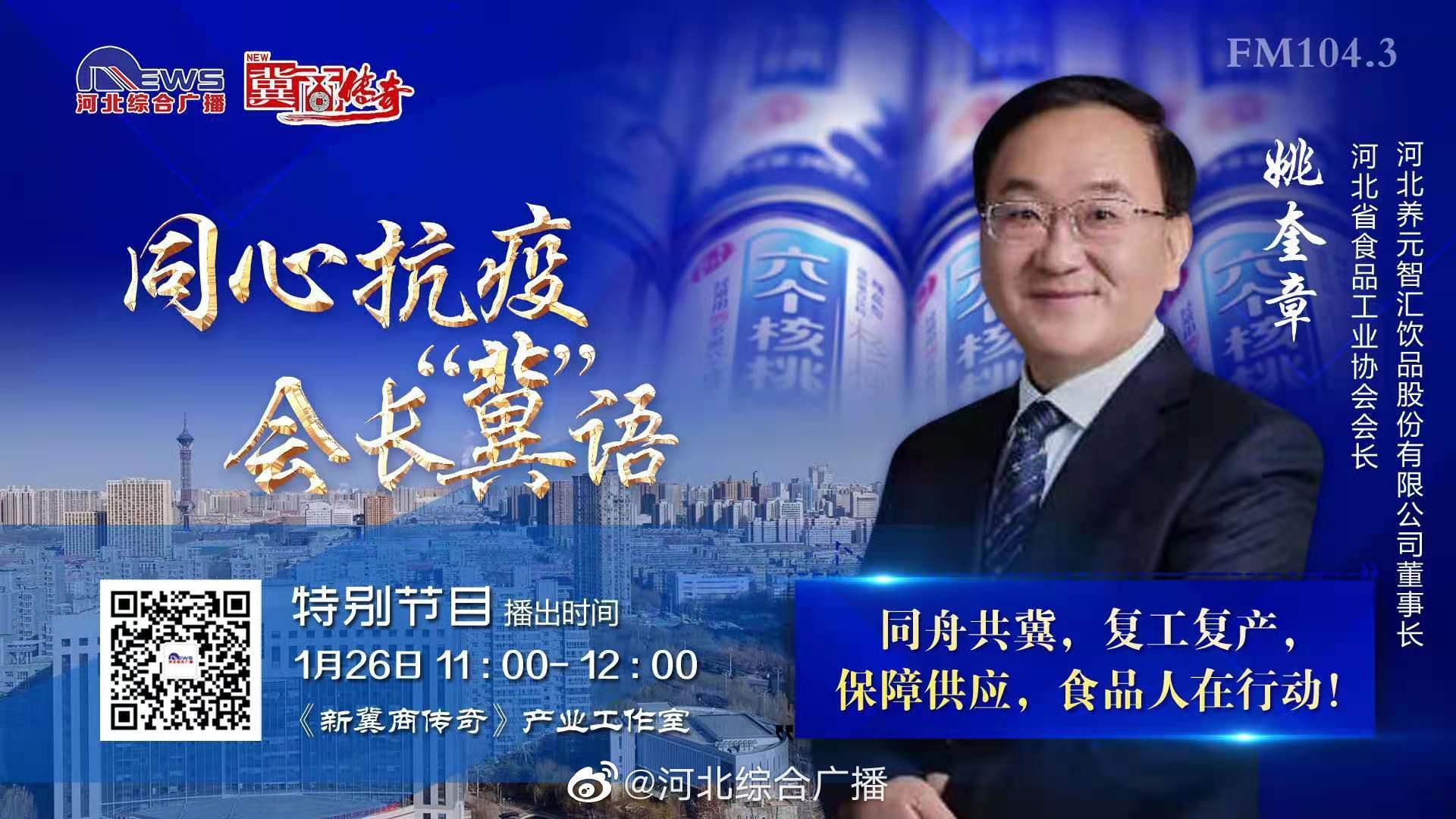 《会长冀语》河北省食品工业协会 成立于1982年……