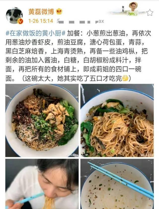 黄磊为爱妻做爱心拌面,孙莉五口吃完一大碗,十足的幸福小吃货
