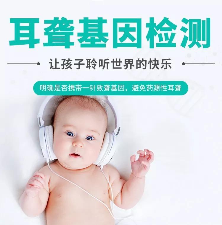 别让药物毁了孩子听力, 基因检测可防范药物性耳聋