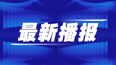黑龙江省卫生健康委通报我省新冠肺炎疫情情况