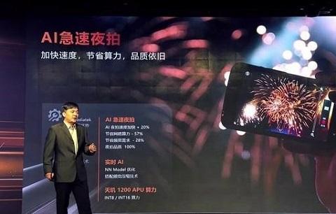 天玑1200打造超强AI性能和全能影像系统