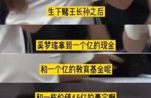 奚梦瑶产子后被曝获上亿财产,何猷君手机屏保曝光揭露她家中地位