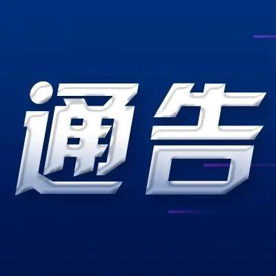 阜阳市人民医院发布公告