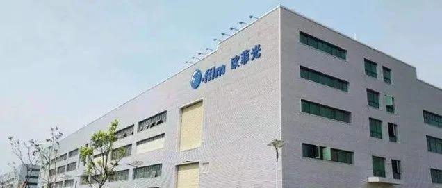 股价暴跌21%,欧菲光拟出售广州得尔塔等4家子公司!或已被踢出苹果供应链