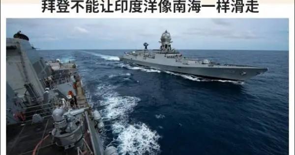 陈洋:日本此时炒作南海和钓鱼岛问题,给拜登出了一道测试题