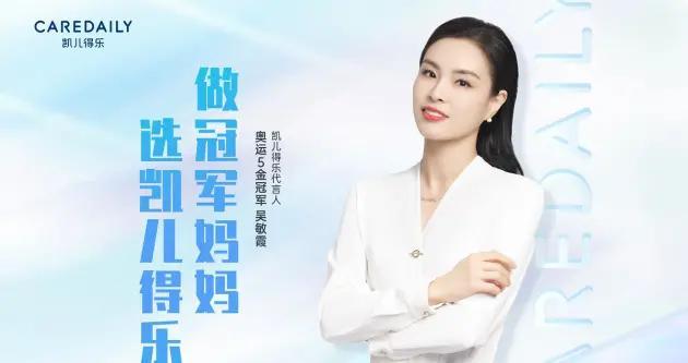 奥运5金得主吴敏霞成为母婴品牌凯儿得乐代言人