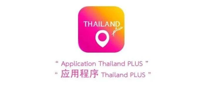 """泰国版""""健康码""""上线,入境泰国必备!"""
