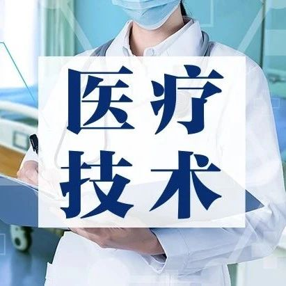 【医疗技术】83岁老太喉咙长肿瘤 医生1小时手术全切除