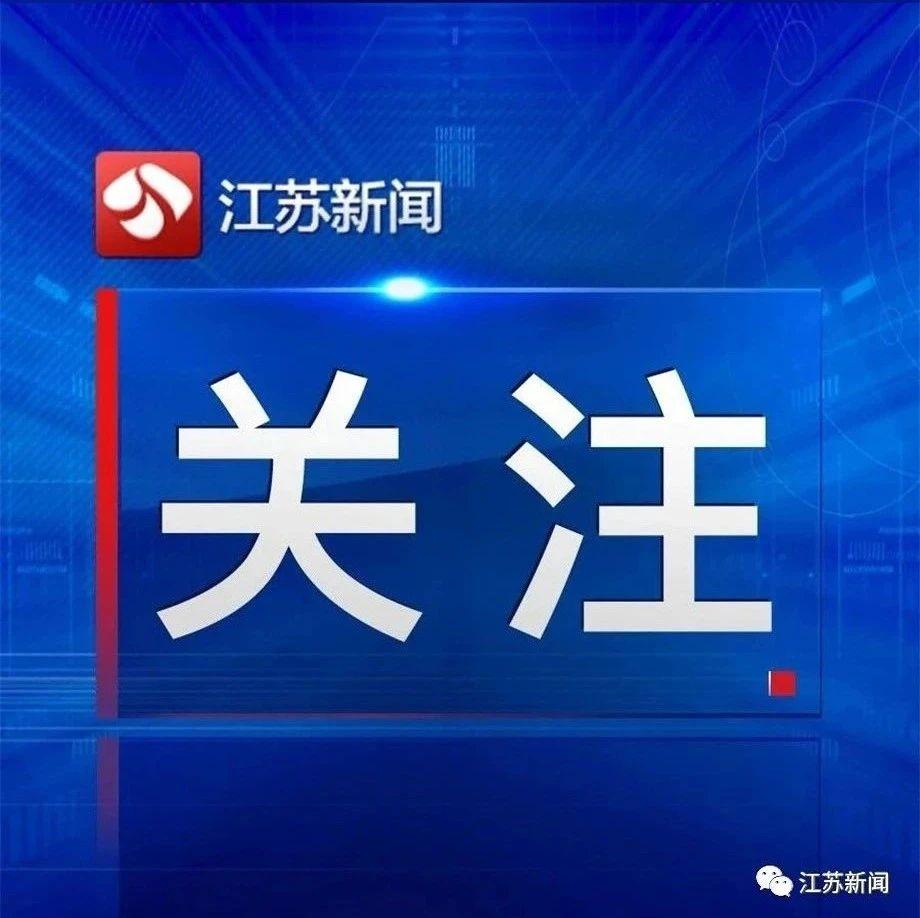 江苏省民政厅发布最新安排