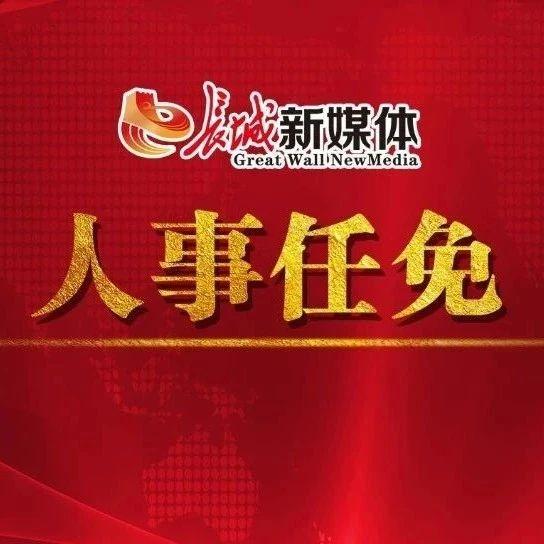 河北6市最新任免,市政府副秘书长、代县长、副局长…