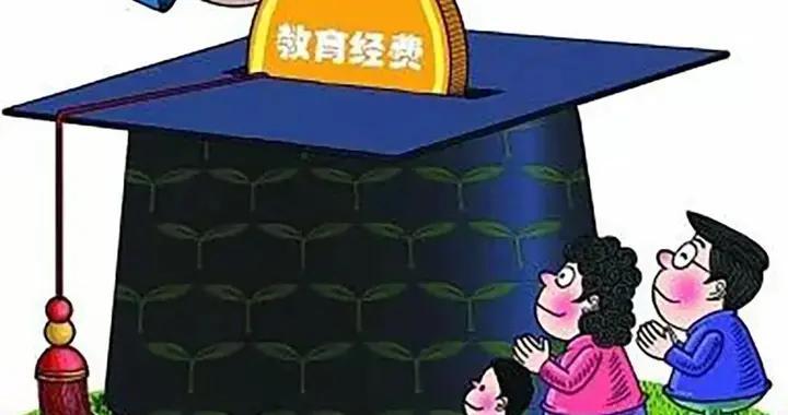 沧海:多少钱才能搞好教育?