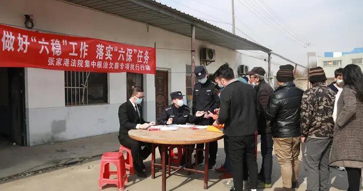 张家港市人民法院集中发放工资款147万元