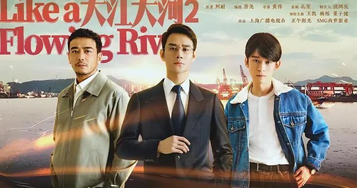 编剧揭秘《大江大河2》创作
