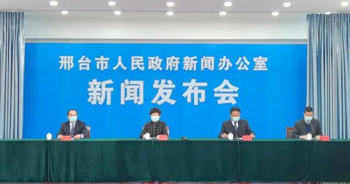 在邢来邢人员管理、工业企业复工复产、医疗废物污水处置……邢台市疫情防控新闻发布会信息来了
