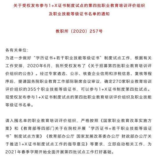 中国兵器工业集团北方至信获批教育部1+X多工序数控机床操作职业技能等级证书评价资质